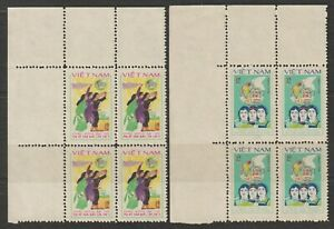 1982 Vietnam Stamps Block 4, 5th Nati. Women's Congress Scott # 1190-1191 MNH