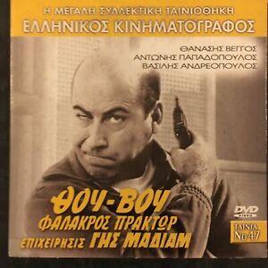THOU VOU:FALAKROS PRAKTOR,EPIHEIRISIS GIS MADIAM Vengos Veggos Greek DVD