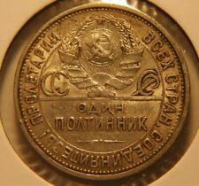 New listing 1925 Russia 50 Kopecks .900 Silver Coin Vf+ Condition Y# 89.2