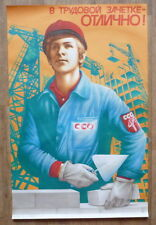 HUGE SOVIET UKRAINIAN VINTAGE ART POSTER UKRAINE SOCIALIST REALISM DESIGN WORKER