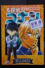 JAPAN Gosho Aoyama manga: Detective Conan -Toru Amuro Selection-