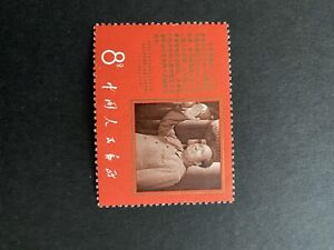PR China 1968 Scott 991 Support Of Afro-Americans MNH stamp