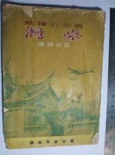 Vintage book-View of Taiwan_1944