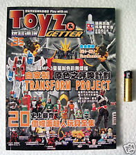 Toy Magazine Dec. 2007 Toys Getter Hobby Digest