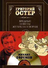 Григорий Остер: Вредные советы жуликам и ворам + CD | Grigory Oster: Bad Advice