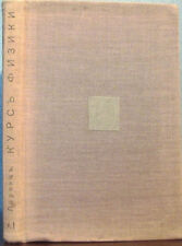 1912 Hendrik A.Lorentz PHYSICS COURSE КУРСЪ ФИЗИКИ in Russian with 236 drawings