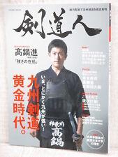 KENDOJIN Vol. 1 2014 w/DVD Kendo Magazine Japan Art Fan Book 82*