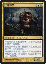 [WEMTG] Grimgrin, Corpse-Born - Innistrad - Chinese - NM - MTG