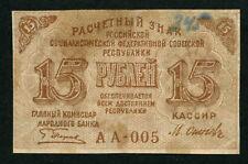 RUSSIA 15 RUBLES 1919, P - 98, VF