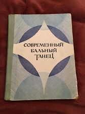 1978 VERY RARE modern ballroom dance Tutorial Russian Soviet Book
