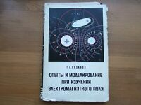 Experiments and modeling in the study of electromagnetic fields Ryazanov G 1966