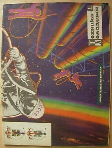 1/ 1966 Russian magazine TECHNICA MOLODEZHI Leonov Soviet space USSR cosmonaut