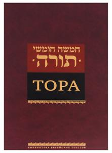 Тора на русском russian book Torah