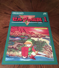 The Legend of Zelda 1 Famicom FC NES box art video game poster Japan nintendo