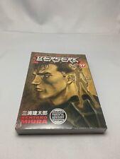 Berserk v 17 Kentaro Miura Manga English Dark Horse Brand New Current Spine
