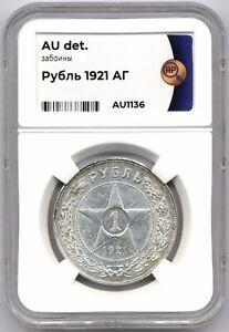 1 RUBLE 1921 АГ RUSSIA, silver, AU-det!