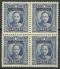 CHINA / SZECHWAN 1933-34 DR SUN YAT-SEN 25c BLOCK MINT