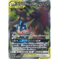 Pokemon Card Japanese - Greninja & Zoroark GX SR 059/055 SM9a - Full Art MINT