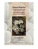 How to Grow Lithops and Other Living Stone Plants - newly published book