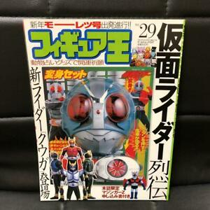 Figure King no.29 Book Kamen Rider Japanese Rare BookUsed