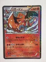 Japanese Pokemon Card - CP3 POKEKYUN Collection Christmas CHARIZARD Holo Rare