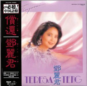 邓丽君 鄧麗君Teresa Teng Pre Order 償還LP Vinyl Japan Press w/obi