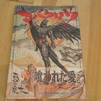 Keita Amemiya Kibakuro Kibakurou Illustration Art Book Kodansha 127 pages Manga