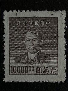 1949 $10,000 China Stamp