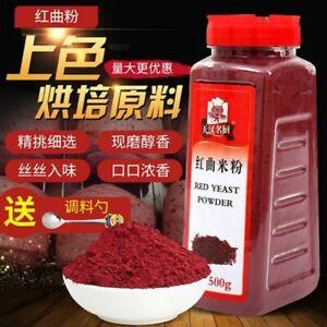 500g Natural Red Yeast Rice Powder * Monascus Purpureus