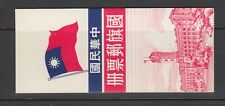 China Taiwan National Flag booklet 1 MNH