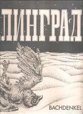 "BACHDENKEL ""Сталинград"" 1977 Inital Recording Company Vinyl LP"