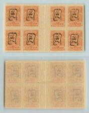 Armenia 1919 SC 30a mint imperf handstamped - a black gutter block of 8 . f7046