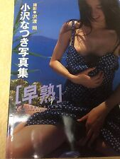Natsuki Okawa Japan Nude Photobook