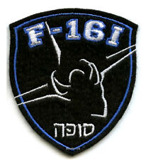 F-16 FIGHTING FALCON SWIRL COLLECTIONS: ISF ISRAEL AIR FORCE F-16 PILOT PATCH