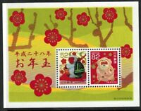 Japan 2015 2016 China New Year of Monkey stamps S/S