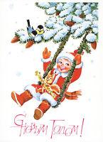 Little Boy on the swing Xmas Tree New Year by Zarubin Russian Modern Postcard