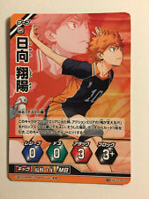 Haikyuu!! Vobaka!! Card Game HV-11-002 Rare