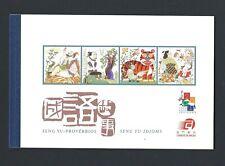 Macau 2001 UMM Seng Yu Idioms Stamp Booklet