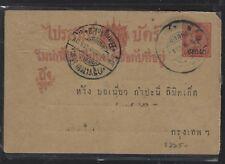THAILAND (P0612B)    RAMA 1 1/2A PSC SAMUT SONGKHRAM