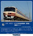 TOMIX HO gauge 485/489 series limited express train Thunderbird 4 cars HO-9060