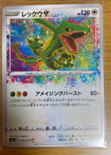 Legendary Heartbeat Rayquaza Amazing Rare s3a 056/076| Pokemon Japanese Card