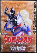 "Japanese Ultraman Movie Poster 2"" X 3"" Fridge / Locker Magnet."