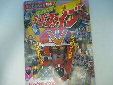 Power Rangers Lightspeed Rescue / Go Go Five / Japan Photo Book / Toei HERO