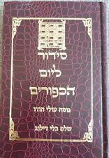 India Jewish Judaica Atonement Day Yom Kippur Machzor Hebrew מחזור כיפור הודי