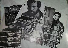21 of Records Vladimir Vysotsky Visotski Vissotski  21 LP FULL COLLECTION  5009