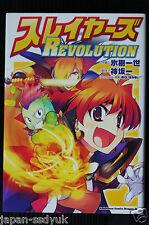 JAPAN Issei Hyouji,Hajime Kanzaka manga: Slayers Revolution