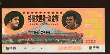 June 26 1976 Full Fight Ticket Antonio Inoki vs Muhammad Ali