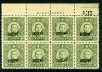 China 1942 Japanese Occupation 8¢  Kwangtung Overprint Block MNH R484 ⭐⭐⭐⭐⭐⭐