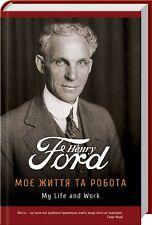 In Ukrainian book - My Life And Work by Henry Ford - Моє життя та робота Г. Форд