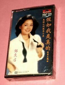 TERESA TENG 邓丽君 DENG LI JUN: 假如我是真的[岛国之情歌第七集]VINTAGE CASSETTE TAPE [原装膜未拆]